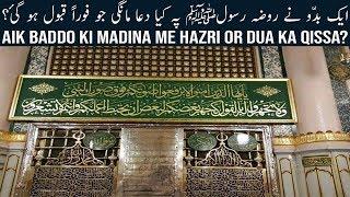 Aik Baddo ka Salam | Maulana Tariq Jameel Bayan
