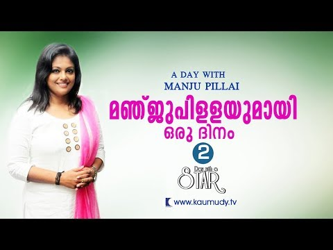 Xxx Mp4 A Day With Actress Manju Pillai Day With A Star Part 02 Kaumudy TV 3gp Sex