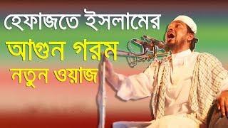 রক্ত টগবগ করা আগুন গরম ওয়াজ Bangla Waz 2017 by Maulana Gazi Yakub Usmani ☑️