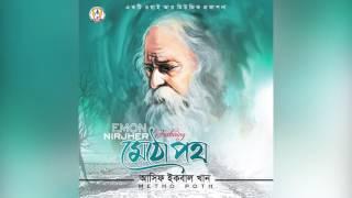 Gram Chara by Asif Iqbal Khan | Bangla New Song  | Audio Jukebox | YR MUSIC