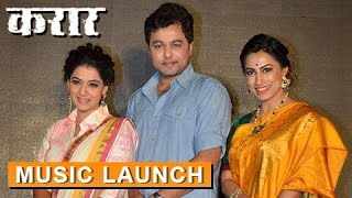 Karaar (करार) Marathi Movie | Subodh Bhave, Kranti Redkar, Urmila Kothare | Music Launch
