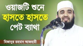 মিজানুর রহমান আজহারী অস্থির হাসির ওয়াজ | মানুষের ভাষাগত সৌন্দর্য্য | Mizanur Rahman Azhari