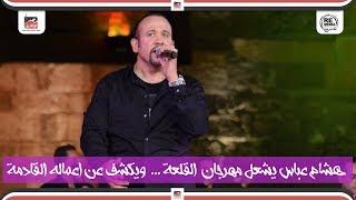 هشام عباس يشعل مهرجان  القلعة ...  ويكشف عن اعماله القادمة