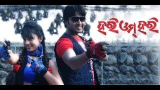 Odia Movie Hari Om Hari - Hale Hale Full Song Video | Akash & Riya