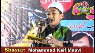 Mohammad Kaif All India Natiya Mushaira Sherwan Sarai Meer Azamgarh 2018 Org. Rajab Ali