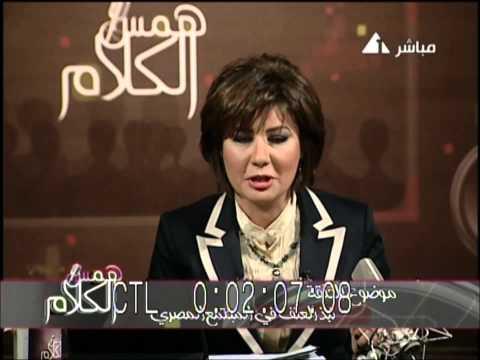 برنامج همس الكلام مقدمه داليا درويش 3 2 2013 .wmv