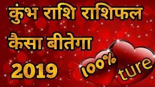 कुंभ राशि राशिफल 2019 Aquarius Horoscope 2019 in hindi Kumbh Rashi