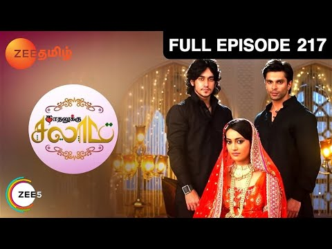 Kaadhalukku Salam - Episode 217 - August 27, 2014