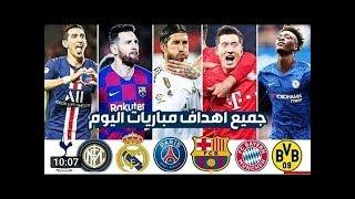 لمن فاته مباريات اليوم  شاهد جميع اهداف مباريات اليوم السبت 9 11 2019  جنوون المعلقين
