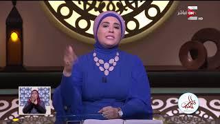 قلوب عامرة - د. نادية عمارة | 15 أغسطس 2018 - الحلقة الكاملة