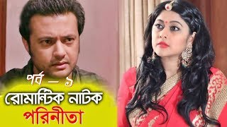 Parineeta Bangla Natok   Sarat Chandra Chattopadhyay  Episode 1
