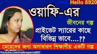Oahfi Islam - Jiboner Golpo - Hello 8920 - Oahfi Life Story By Radio Special