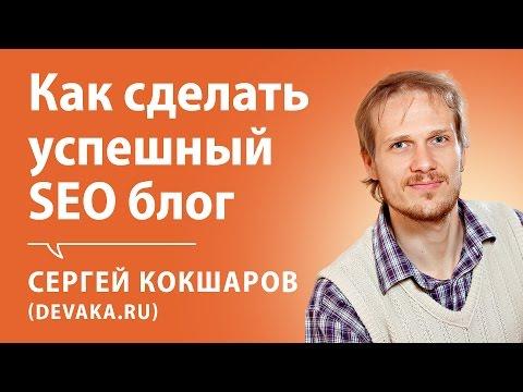 Сергей Кокшаров *Devaka.ru): раскрутка блога с нуля. IT РУЛИТ - Блог Михаила Щербачева