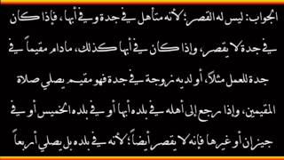 حكم القصر لشخص متأهل في بلدتين - العلامة عبد العزيز بن باز رحمه الله