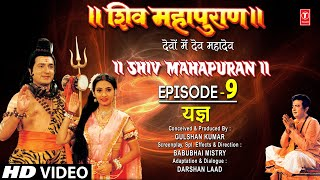 Shiv Mahapuran - Episode 9