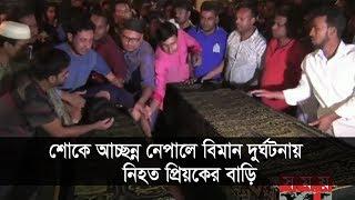শোকে আচ্ছন্ন নেপালে বিমান দুর্ঘটনায় নিহত প্রিয়কের বাড়ি   US Bangla Airlines Tragedy   Somoy Tv