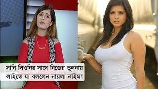 Naila Nayem   সানি লিউনের সাথে নিজের তুলনায় লাইভে যা বললেন নায়লা নাইম   Somoy TV Exclusive