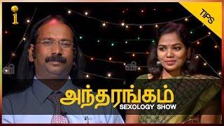 I Antharangam Sexology Tips  - Interactive TV