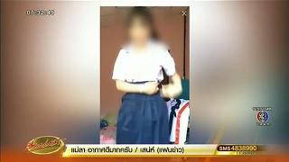 สาว ม.6 เครียดหวั่นถูกพักการเรียน หลังถ่ายทอดสดเต้นโชว์เปลี่ยนชุดนักเรียน
