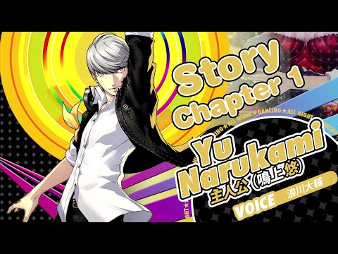 Persona 4: Dancing All Night - Chapter 1 (Story)