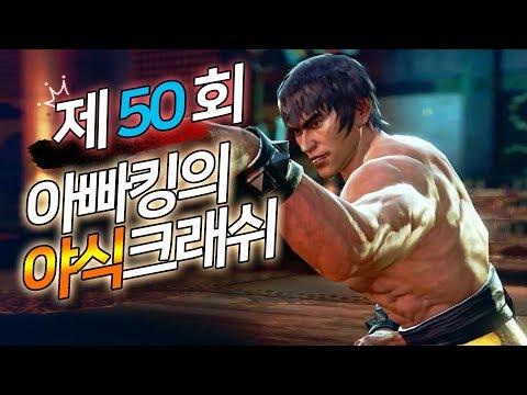 Xxx Mp4 철권7 제 50회 야식 크래쉬 Tekken7 The Midnight Snack Tournament 50th 3gp Sex