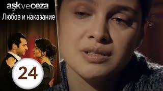 Любовь и наказание 24 серия mp4