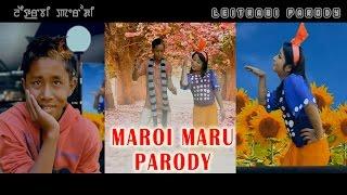 Ho ! Binao ! MAROI MARU PARODY ( manipuri funny video 2017)