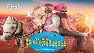 Vekh Baraatan Challiyan (Upcoming Punjabi Movie) | Ranjit Bawa, Amrinder Gill Release Date