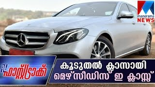 New Mercedes E Class test drive | Fast Track  | Manorama News