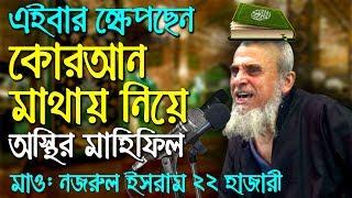 New bangla waz Nazrul Islam 2017 || ওয়াজ মাহফিল 2016 - মুফতি মওলানা সৈয়দ নজরুল ইসলাম - Waz TV