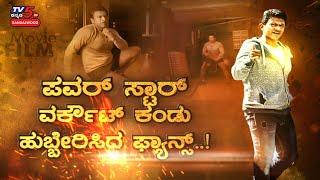 Powerstar Puneeth Rajkumar's Powefull Workout   Yuvarathnaa   TV5 Sandalwood