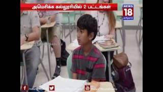 US President Obama lauds Tamil American Boy Pranav Kalyan