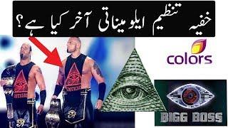 What is Illuminati Explained | Secrets of Illuminati Exposed | Hindi / Urdu