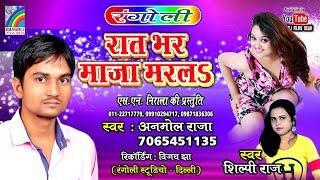 Ratbhar Maza Marala   रातभर मज़ा मरलS   Anmol Raja & Shilpi Raj   RANGOLI STUDIO DELHI  