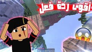 ماين كرافت :أقوى ردة فعل مع عزسلي!! (راح تنصدم وتقول هاك!!) ؟؟ | Minecraft