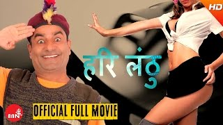 New Nepali Comedy Movie | HARI LANTHU | हरि लन्ठु | Gopal Raj Mainali | Ramesh Mathare