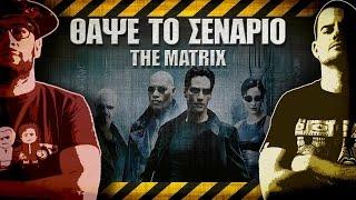 ΘΑΨΕ ΤΟ ΣΕΝΑΡΙΟ - 31 - The Matrix