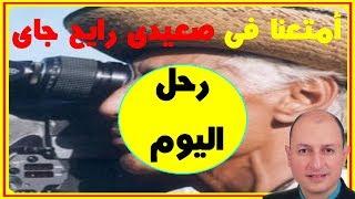 عاجل..ر حيل فنان مصرى اليوم منذ قليل أمتعنا فى صعيدى رايح جاى..ومن حضر جنا زة نادية فهمى Nadia Fahmi
