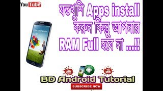 How to install Big Apps | In your Small device |BD Android Tutorial | 2017