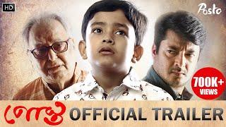 POSTO OFFICIAL TRAILER | BENGALI FILM 2017 | NANDITA | SHIBOPROSAD |