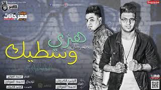 مهرجان هزي وسطيك - يا موزة - اليثي الكروان  و السواح -  مع دلوعه المجال نونا  - توزيع احمد السواح
