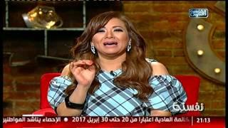 نفسنة   إنتصار: دى مميزات الست اللى دمها خفيف