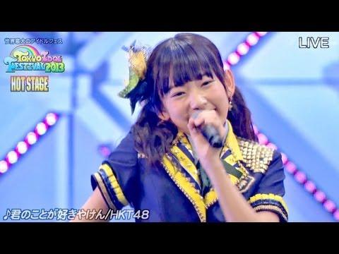 Xxx Mp4 【Full HD】 HKT48 君のことが好きやけん TOKYO IDOL FESTIVAL 2013 HOT STAGE 3 12 3gp Sex