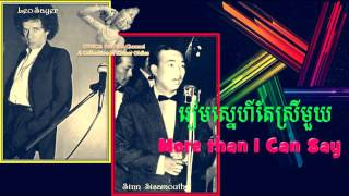 More than I Can Say by Leo Sayer vs. Riem Snea Te Srey Mouy by S. Sisamouth