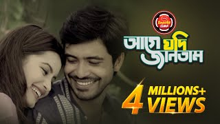 Bangla Music Video 'Age Jodi Janitam' | PRAN Chanachur