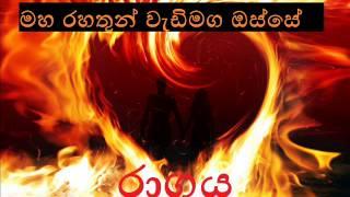 Gihigeyin Niwan Magata Part 102 (Dharma Discussion)  (Maha Rahathun Wadimaga Osse )