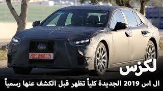 لكزس ال اس 2019 الجديدة كلياً تظهر قبل تدشينها رسمياً Lexus LS