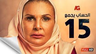 مسلسل الحساب يجمع - الحلقة الخامسة عشر - يسرا - El Hessab Yegma3 Series - Ep 15