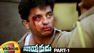 Nayakudu Telugu Full Movie HD | Kamal Haasan | Saranya | Nasser | Nayagan Tamil | Part 1