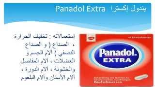 انواع ال بنادول ( باراسيتامول ) حسب الاستعمال Panadol types